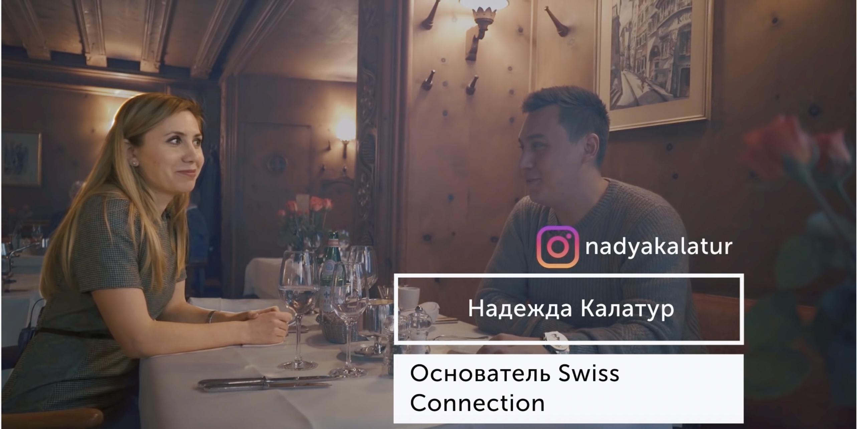русские в швейцарии познакомиться